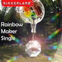 Kikkerland キッカーランド Rainbow Maker Single 851 レインボーメーカー シングル インテリア 三キャ...