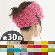 マラソン期間限定!300円OFFクーポン配布>>【メール便なら2個迄送料164円】モコモコタオルヘアーバンド カラー1〜15 / ヘアバンド MOCOMOCO Towel Hair Band 日本製