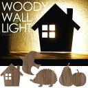 【送料無料・あす楽対応】ウッディウォールライト LEDセンサーライト 選べる4種 / WOODY W...