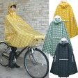 【送料無料・あす楽対応】サニーフィールズ サイクルコート ドット 選べる3色 自転車用レインポンチョ / sunnyfeels 水玉 雨の日 自転車走行 レインコート 合羽 かっぱ 雨合羽 おしゃれ 北欧 男女兼用 レディース メンズ