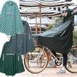 【送料無料・あす楽対応】サニーフィールズ サイクルコート ストライプ 選べる3色 自転車用レインポンチョ / sunnyfeels 雨の日 自転車走行 レインコート 合羽 かっぱ 雨合羽 おしゃれ 北欧 男女兼用 レディース メンズ
