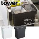 【送料無料】密閉 袋ごと米びつ タワー 5kg 軽量カップ付き 選べる...