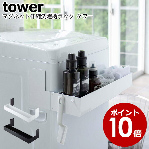マグネット伸縮洗濯機ラックタワー山崎実業tower選べる2色ブラックホワイト0527205273/伸縮ラック小物入れ洗濯機ランド