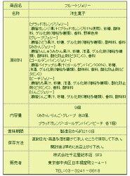 千疋屋総本店フルートジェリー(9個入)