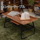 曲線パイプと木のコラボ♪ 棚付き センターテーブル 幅80 【送料無料】 ローテーブル おしゃれ アイアン ミニテーブル 小さいテーブル 激安 安い ブラック 黒 格安