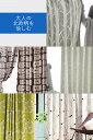 10柄のノルディックデザイン 北欧カーテン 幅130 丈135〜260 【送料無料】 北欧柄 ドレープカーテン 遮光 セミオーダー ロングサイズ ショートサイズ 洗える 短いカーテン 長いカーテン 格安 北欧デザイン 丸洗い 日本製 3