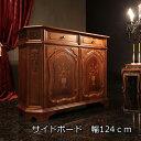 イタリア製 高級家具を手の届く価格で♪ ヴェローナ サイドボード 幅1...
