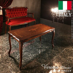 ヴェローナクラシックコーヒーテーブル