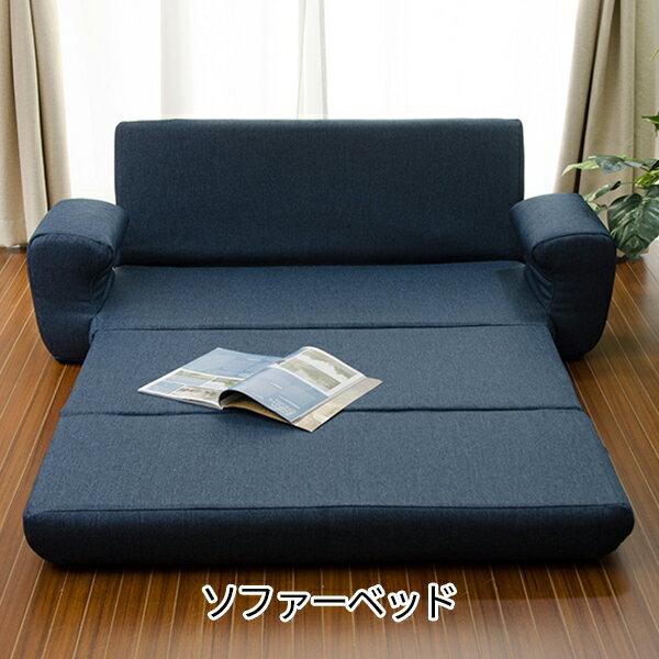 肘でしっかり固定リクライニングソファーベッドシングル  折りたたみソファベッド日本製1人掛けコンパクト収納激安おしゃれ安いローソ