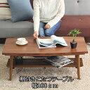 全面天然木♪ 棚付き こたつテーブル 長方形 100cm幅 【送料無料】 ウォールナット 折れ脚こたつ 小さいこたつ 一人用こたつ ミニこたつ センターテーブル型 おしゃれ 激安 一人暮らし 完成品 日本製ヒーター