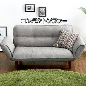 コンパクトカウチソファ【Thun-トゥーン-】(ポケットコイル入り二人掛け日本製)