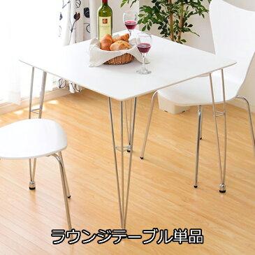 心躍るデザイナーズテーブル ラウンジテーブル 【送料無料】 おしゃれな カフェテーブル 正方形 小さいダイニングテーブル 激安 格安 安い ミニダイニングテーブル