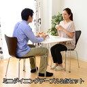 心躍る2人のダイニング♪ ミニダイニングテーブル 3点セット 【送料無...