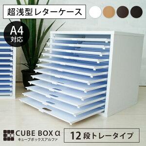 キューブボックスα【浅型トレー12】