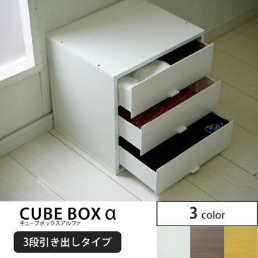 キューブボックスα 3段引き出しタイプ 【7000円以上で送料無料】 カラーボックス キューブボックス 引き出し 収納 鏡面 ホワイト 白 ナチュラル 1段 激安 安い 格安 木製 スクエアキャビネット A4 卓上
