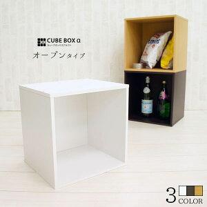 キューブボックスα オープンタイプ【5000円以上で送料無料】 オープン カラーボックス 1段 2段 3段 木製 カラーボックス A4 キューブボックス cube box 激安 ミニ