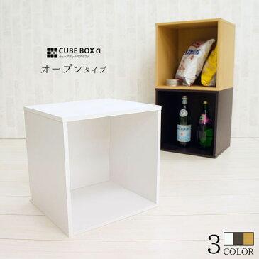 キューブボックスα オープンタイプ【7000円以上で送料無料】 オープン カラーボックス 収納 おしゃれ 安い 1段 2段 3段 木製 A4 キューブボックス cube box 激安 ミニ