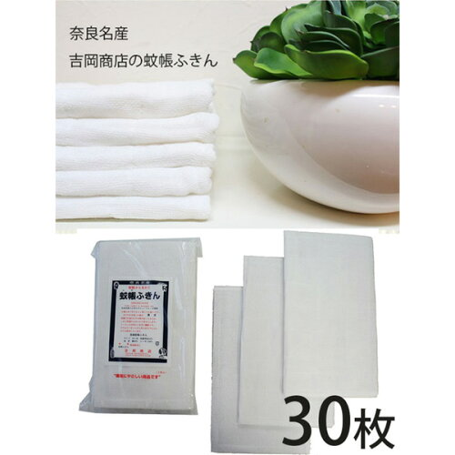 奈良 蚊帳ふきん (3枚入×10袋) ふきん 布巾 蚊帳生地ふきん か...