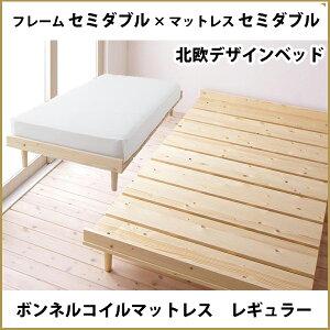 北欧デザインベッド【フレームのみ】シングル