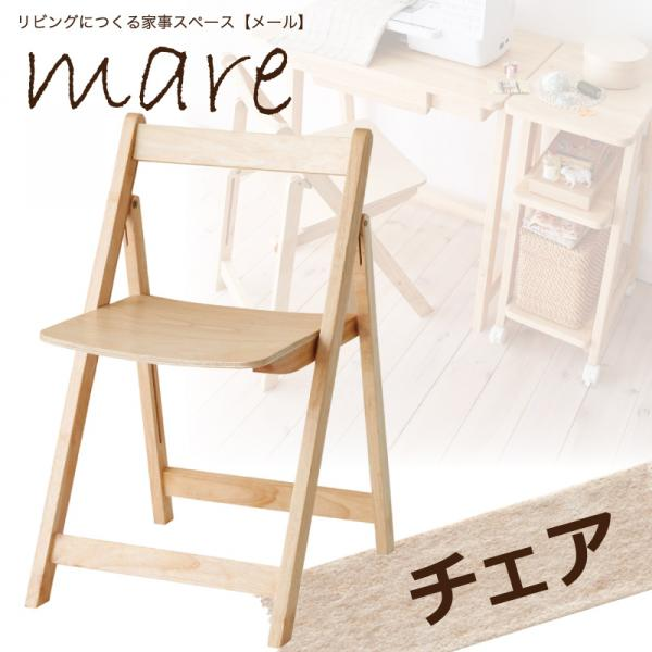 木製 折りたたみチェア 【送料無料】 木製 折り畳みチェア 折りたたみいす 木製チェア 天然木 椅子 北欧 激安 安い かわいい テレワーク 在宅ワーク 在宅勤務