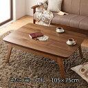4種類の木質感から選ぶ♪ こたつ テーブル 長方形 105×75 【送料無料】 ウォールナット オーク チェリー ホワイトウォッシュ ウォルナット 激安 コタツ 北欧 ランキング かわいい コタツテーブル 安い カントリー ミニこたつ
