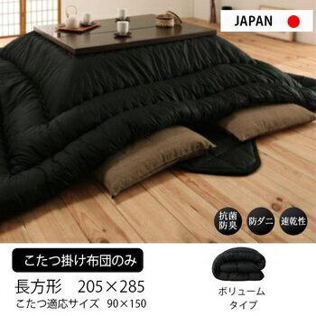 お部屋を引き締めるブラック ♪ こたつ布団 5尺長方形 ボリュームタイプ 長方形 大判...