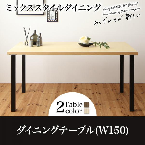 送料無料 激安セール 激安セール ダイニングテーブル 家具 アウトレット
