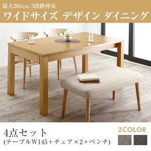 ダイニング4点セット(テーブル+チェア2脚+ベンチ1脚)W150-210