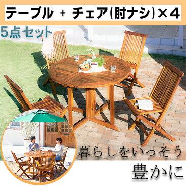 椅子もテーブルも折り畳み式♪ ガーデンファニチャー 5点セット ( 円形テーブル 肘なしチェア4脚 ) 【送料無料】 折りたたみ 木製 ガーデンテーブルセット おしゃれ 高級 カフェ ベランダ用 屋外用 テーブルセット