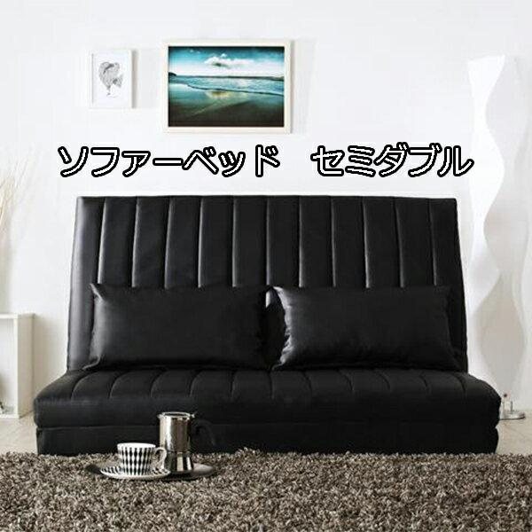3ステップでベッドに早変わりソファーベッドセミダブル  折りたたみ合皮レザーファブリック布地コンパクトおしゃれ安い寝心地2人掛け