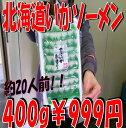 ◆北海道加工◆鮮度バツグンイカソーメンお刺身用業務用400g【10P08Feb15】 - 卸値良品仙台中央水産 楽天市場店