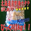 ◆訳あり◆北海道産◆お刺身用ホタテ貝柱1kg【05P30May15】 - 卸値良品仙台中央水産 楽天市場店