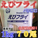 ◆エビフライ◆業務用1kg70尾入【05P03Dec16】