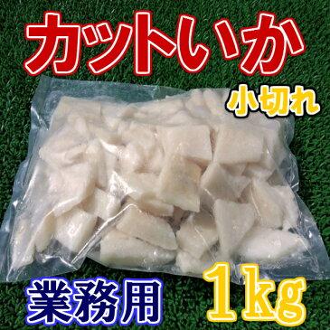 ◆送料無料セット売り◆カットいか小切れ業務用(1kg×5個)【05P03Dec16】