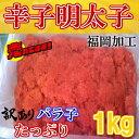 ◆本気価格◆大人気◆訳あり◆辛子明太バラ子1kg福岡工場加工【05P03Dec16】