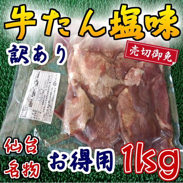 ◆訳あり◆お得用牛タン塩味(1kg)!!【05P03Dec16】
