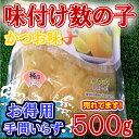◆訳あり◆大人気◆お徳用味付け数の子500g【05P03Dec16】