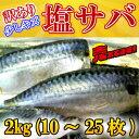◆訳あり◆国産塩サバ山盛り約2kg入【05P03Dec16】
