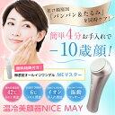 たるみ 美顔器 イオン導入 温冷美顔器 NICEMAY 無添加 オールインワン ゲル MEマスターセット 顔 目 袋