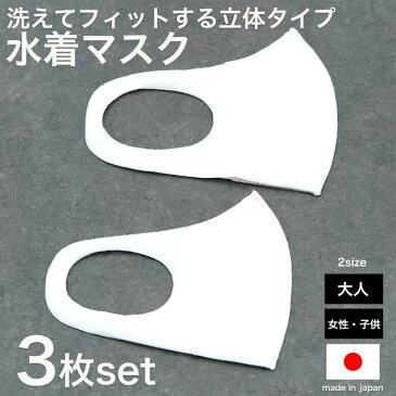 マスク 3枚セット 水着マスク 立体マスク 洗えるマスク 伸縮 フィット 白 ホワイト 日本製 国産マスク メール便送料無料 布マスク 2層構造 ハンドメイド 手作り エコ 大人 子供 こども 男性 女性 キッズ フリーサイズ 小さいサイズ 無地 予約販売