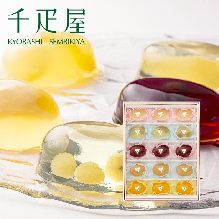 京橋千疋屋 フルーツゼリー15個入 【常温便】