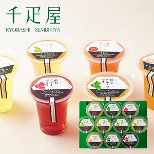 京橋千疋屋せんびきや飲むフルーツゼリー10個入【常温便】