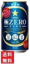 【送料無料】サッポロ 極ZERO(ゴクゼロ)350ml 1ケース(24本)