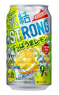 氷結ストロングすっぱうまレモン