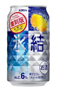 キリン氷結シチリア産レモン復刻版とは