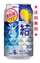 【2020年2月12日限定発売】【送料無料】キリン氷結 復刻版シチリア産レモン 350mlx1ケース(24本)【期間限定】