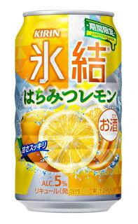 氷結はちみつレモン