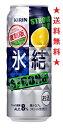 【2020年2月12日限定発売】【送料無料】キリン氷結ストロング 復刻版グレープフルーツ 500mlx1ケース(24本)【期間限定】