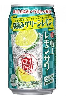 早摘みグリーンレモンサワーとは?