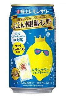 極上レモンサワーとことん沖縄塩レモンサワー